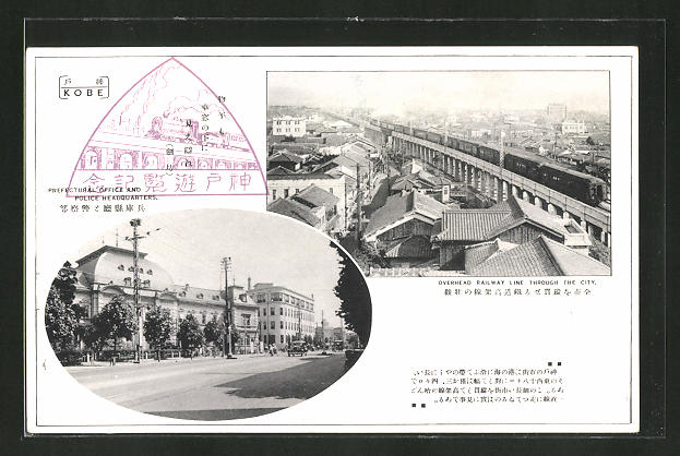 AK Kobe, Overhead Railway Line through the City & Prefectural Office and Police Headquarters