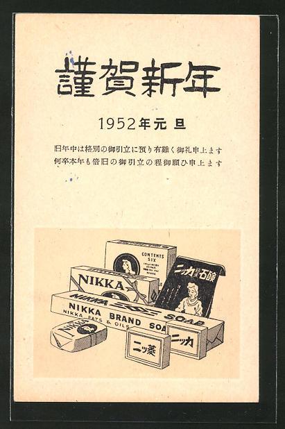 AK Seife in verschiedenen Verpackungen, Reklame für Nikka Brand Soap