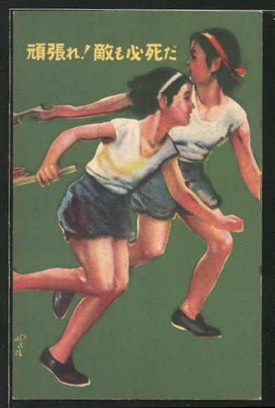 AK Leichtathleten im Staffellauf