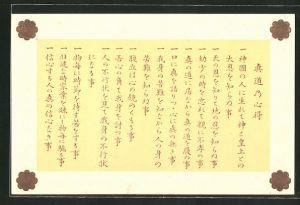 Künstler-AK Schriften auf einer Tafel mit Siegeln, Japanische Kunst