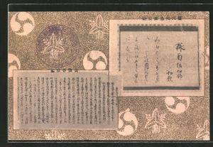 Künstler-AK japanische Schriften mit Zeichen, Japanische Kunst