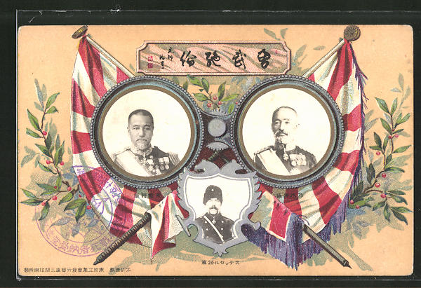 Präge-AK Japanische Generäle Togo und Nogi, Russisch-Japanischer Krieg
