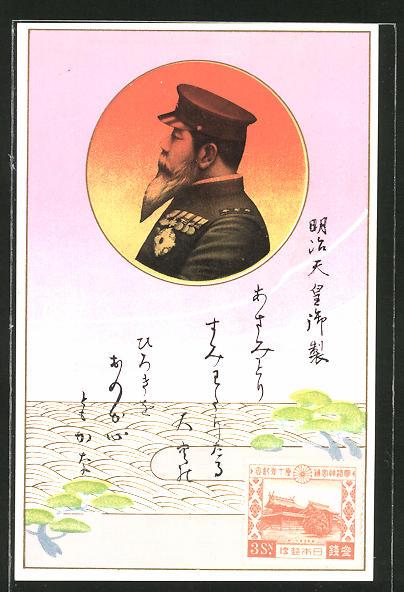 Präge-AK Profilportrait eines japanischen Offiziers