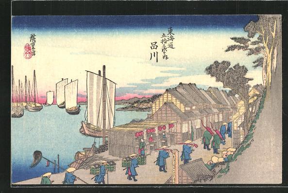 AK japanische Typen, Ortsansicht mit Segelschiffe