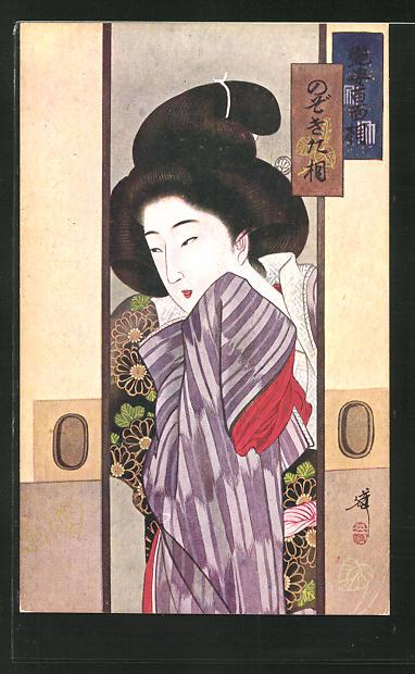AK Portrait einer Geisha