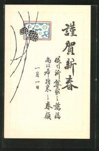 Künstler-AK Japanische Kunst, Zweig mit Früchten, Japanische Schriftzeichen