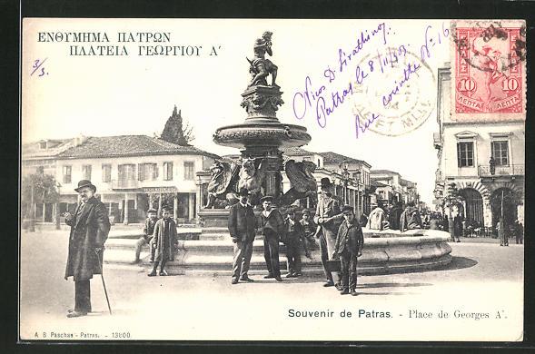 AK Patras, Place de Georges A.