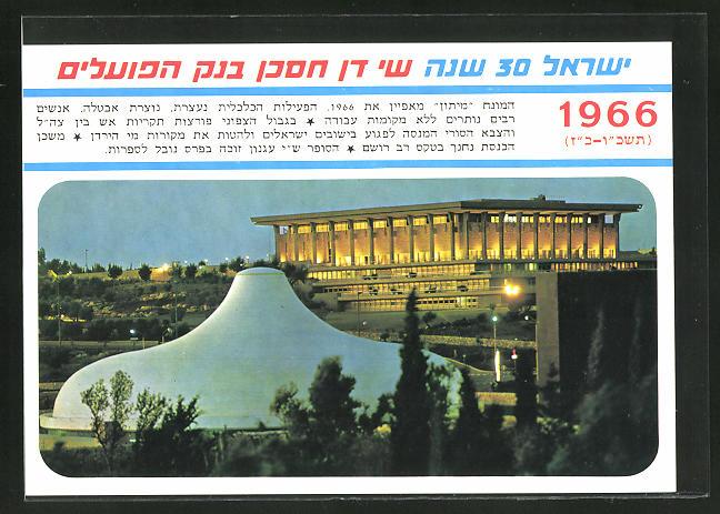 AK Militär Israel 1966