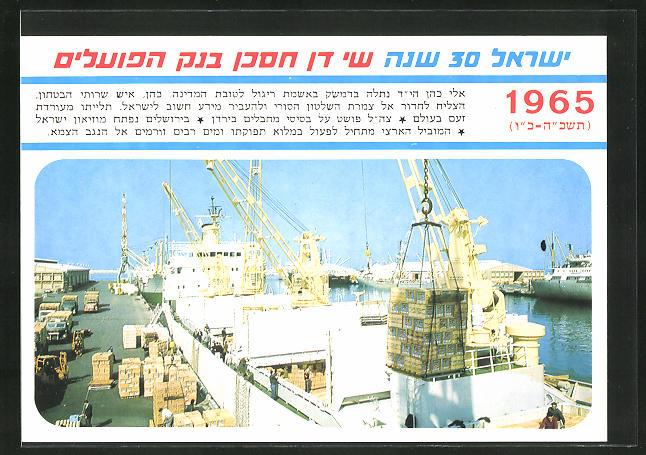 AK Kräne am Hafen, Israel 1965