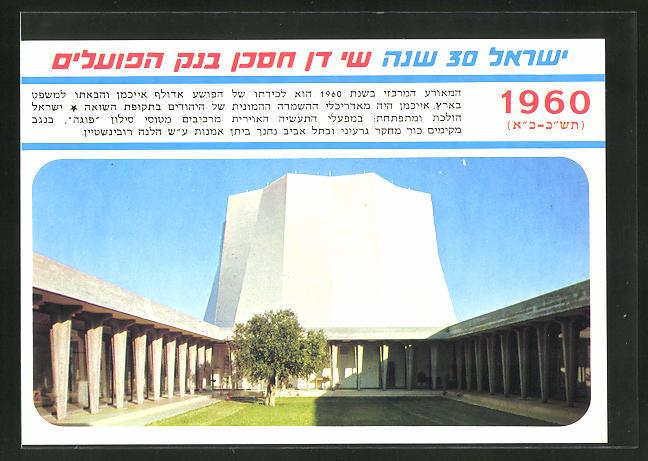 AK Israelisches Gebäude 1960