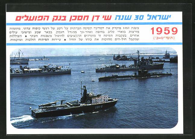 AK Israelische Kriegsschiffe 1959