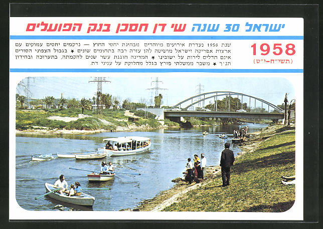 AK Uferpartie mit Booten in Israel 1958