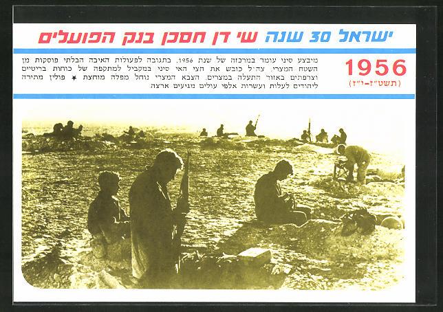 AK Soldaten in Israel 1956