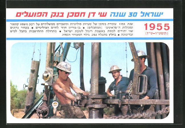 AK Israelische Bauarbeiter 1955