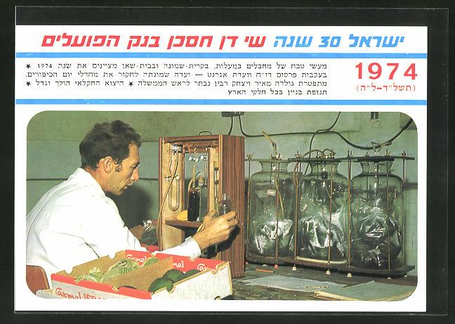 AK Israelischer Laborant bei der Arbeit 1974