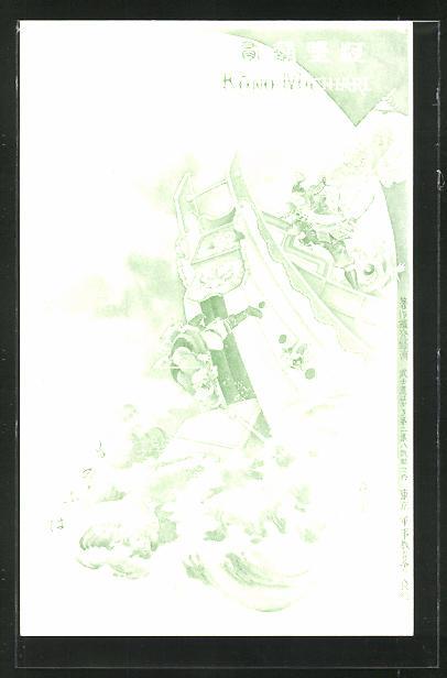 AK Kono Michiari, Japaner werden vom Schiff gestossen