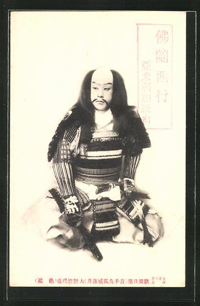 AK Kabuki, japanisches Theater, Darsteller in Kostüm