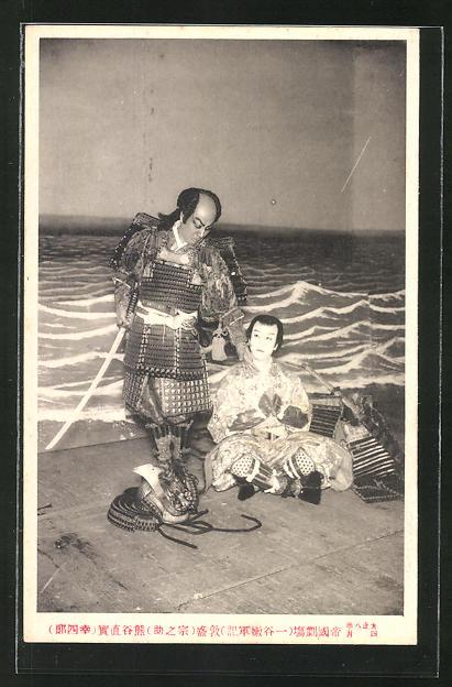 AK Kabuki, japanisches Theater, zwei Darsteller, Samurai
