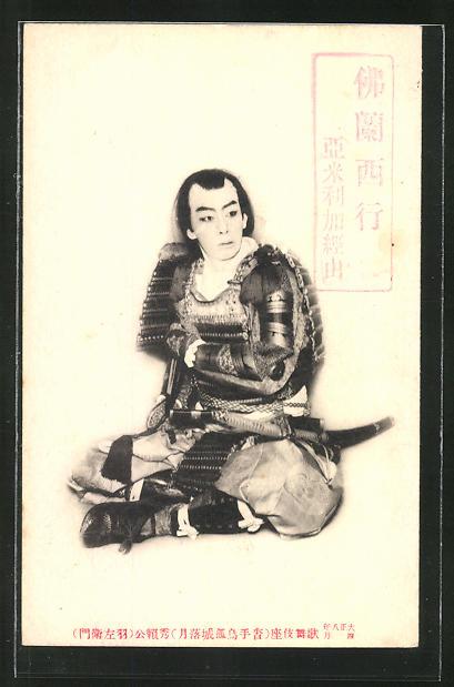 AK Kabuki, japanisches Theater, Samurai, Darsteller in Kostüm