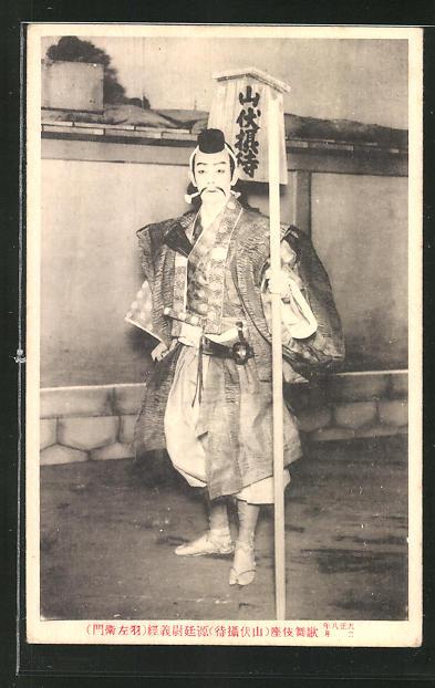AK Kabuki, japanisches Theater, Darsteller in Kostüm auf Bühne
