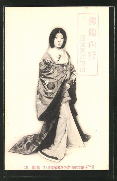AK Kabuki, japanisches Theater, Darstellerin in Kostüm