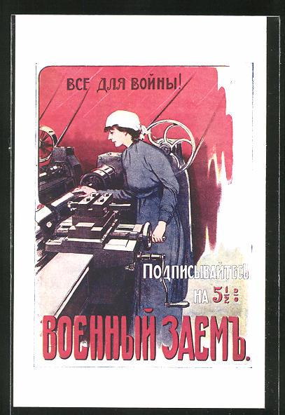 AK russische Frau an der Maschine, Kriegsanleihe
