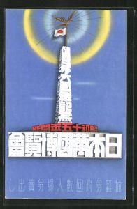 Künstler-AK Japanische Kunst, Japanische Nationalflagge auf einer Stele, Bauhaus