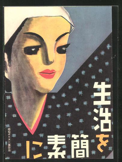 Künstler-AK Japanische Kunst, Porträt einer jungen Frau