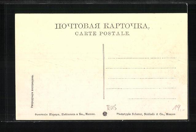 AK Nijni-Novgorod, Ortspartie 1