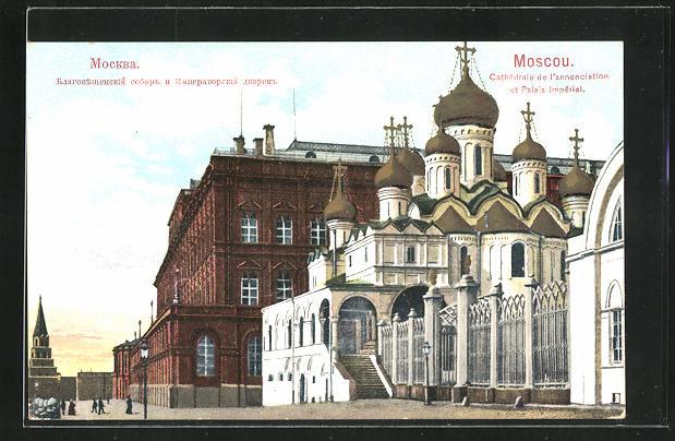 AK Moskau, Cathèdrale de l` annonciatlon et Palais Impèrial 0
