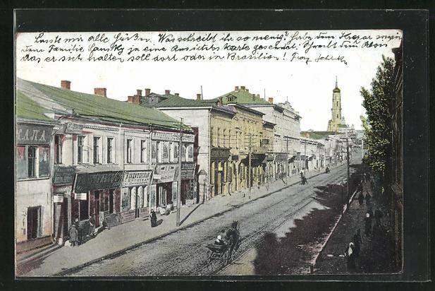 AK Charkov, Blick in die Moskaustrasse