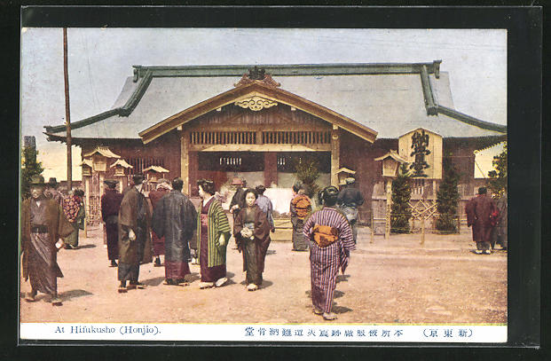 AK Honjio, At Hifukusho