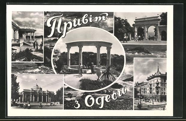 AK Odessa, Ortspartie, Strassenpartie, Parkanlage