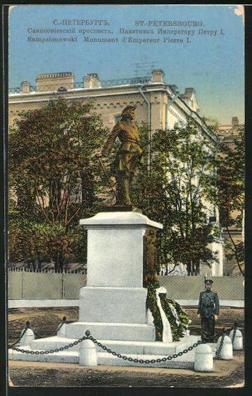AK St. Petersbourg, Sampsionewski Monument d`Empereur Pierre I.