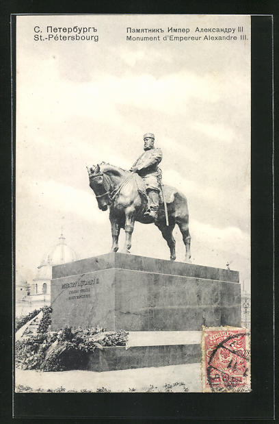 AK St.-Petersbourg, Monument d`Empereur Alexandre III.