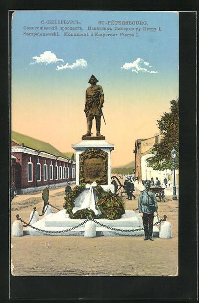 AK St.-Petersbourg, Sampsionewski Monument d`Empereur Pierre I.