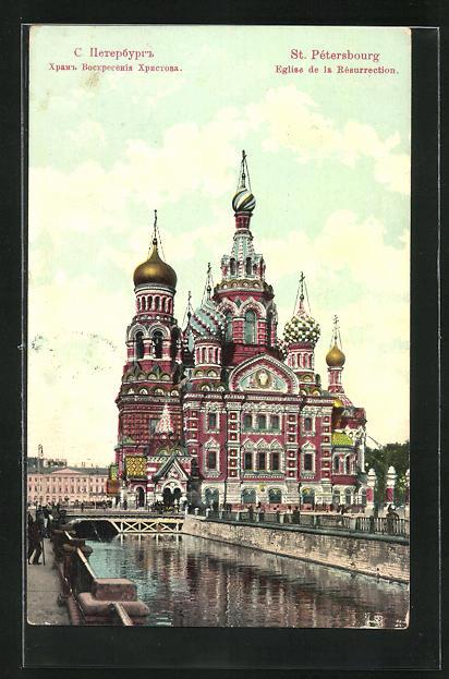 AK St. Petersbourg, Eglise de la Résurrection