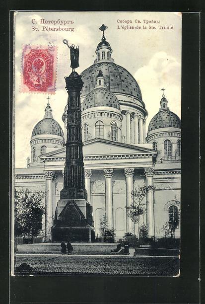AK St. Pétersbourg, L`église de la Ste. Trinité, Kirche