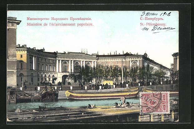 AK St. Petersburg / St-Pétersbourg, Ministère de l`éclaircissement populaire