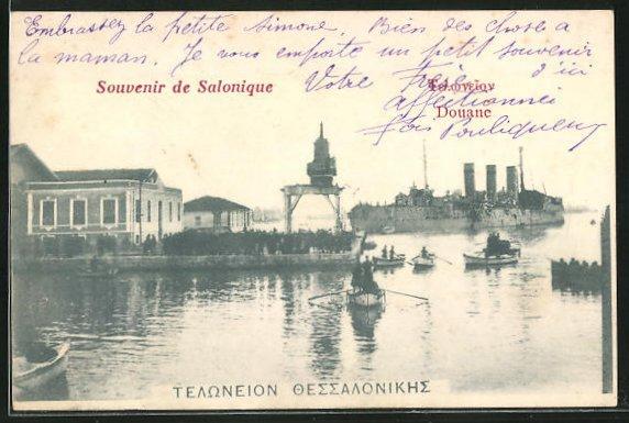 AK Salonique, Douane