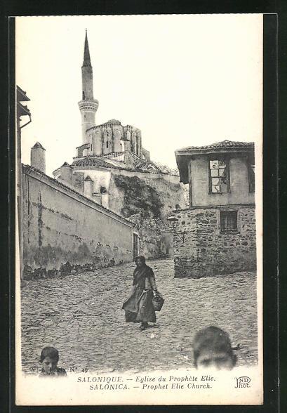 AK Salonique, Eglise du Prophète Elie 0