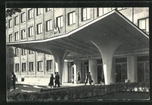 AK Leningrad, Moscow Triumphal Arch Station