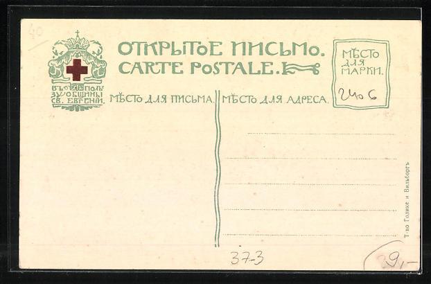 Künstler-AK sign. M. Nesteroff: Au printemps, Rotes Kreuz Russland 1