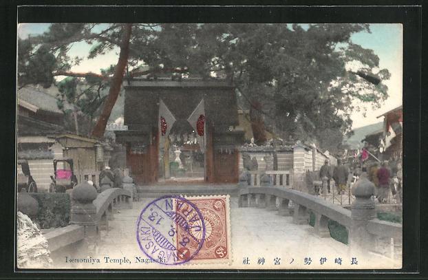 AK Nagasaki, Isenomiya Temple, Entrance 0