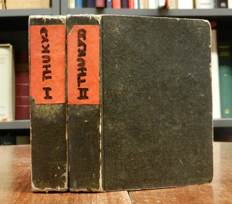 Thukydides / Thucydides: Geschichte des Peloponnesischen Kriegs, übersetzt von Osiander. Erstes bis siebentes Bändchen cplt. in zwei Büchern (= vollständig).