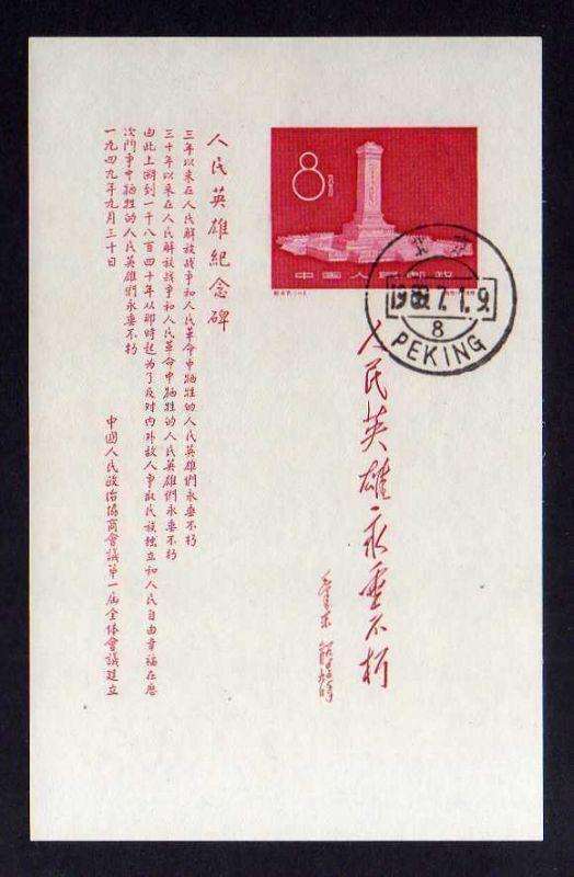 C003 China 1958 Block 5 gestempelt C47
