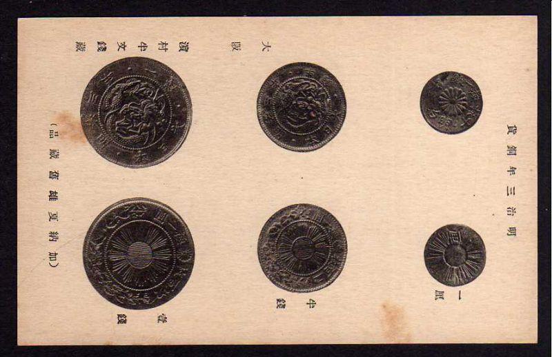 Ansichtskarte Münzen Karte China Japan ???