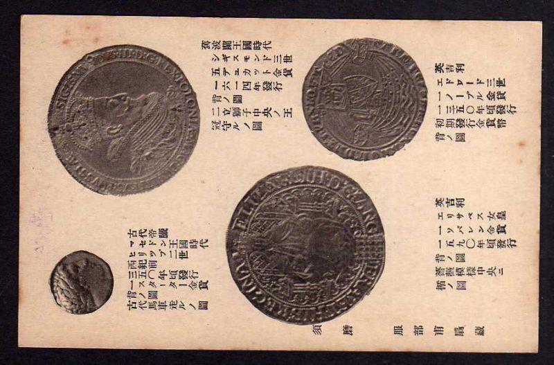 Ansichtskarte Münzen Karte China Japan ???  Griechenland