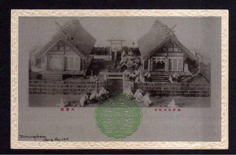 Ansichtskarte Japan 1915 Krönung von Kaiser Yoshihito Krönungsfeier 10.-16. November