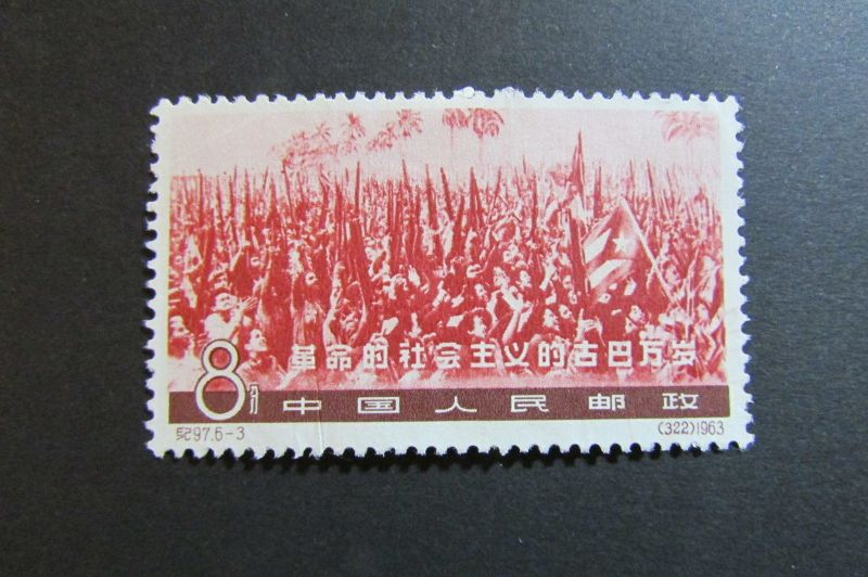 PR China 1963 ex C u-ba Revolution C97 685 (*) ohne Gummi